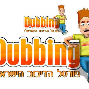 Dubbing.co.il – Branding and logo design for an official Israeli dubbing professionals.