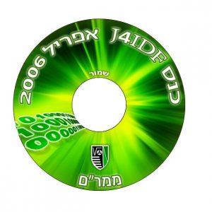 CD Cover for Mamram Unit