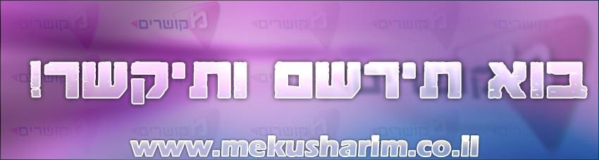 Mekusharim: A sticker for the Israeli Social Network