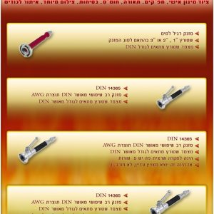 A catalog for Firefighter's equipment